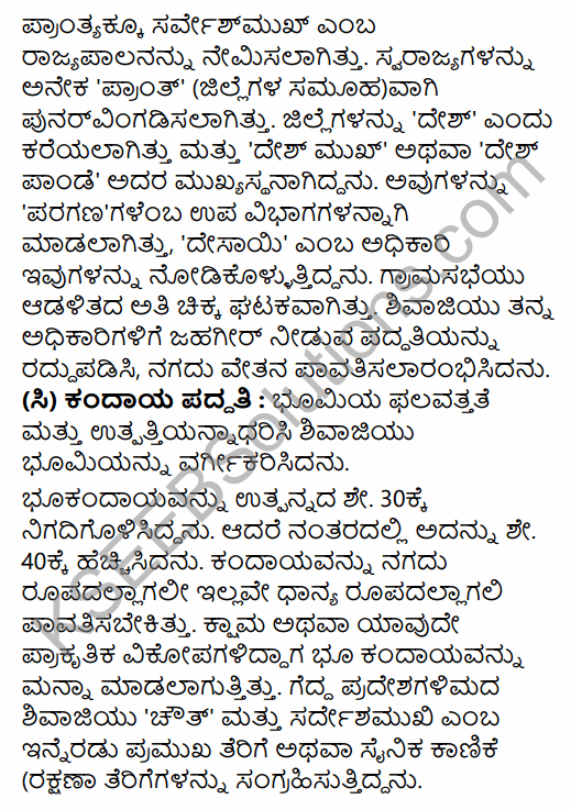 2nd PUC History Question Bank Chapter 5 Medieval Period in Kannada 76