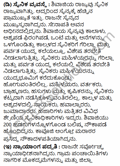 2nd PUC History Question Bank Chapter 5 Medieval Period in Kannada 77