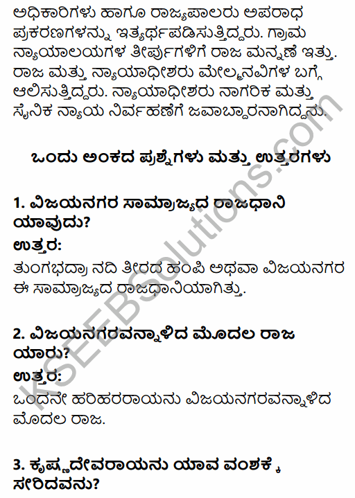 2nd PUC History Question Bank Chapter 5 Medieval Period in Kannada 78
