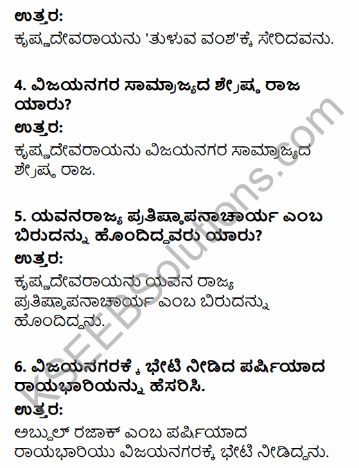 2nd PUC History Question Bank Chapter 5 Medieval Period in Kannada 79