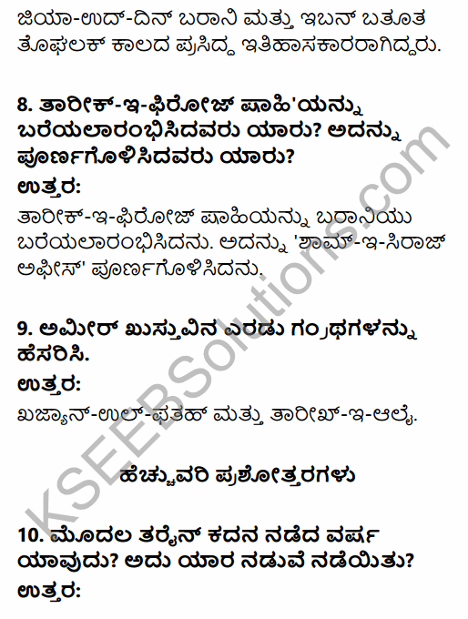 2nd PUC History Question Bank Chapter 5 Medieval Period in Kannada 8