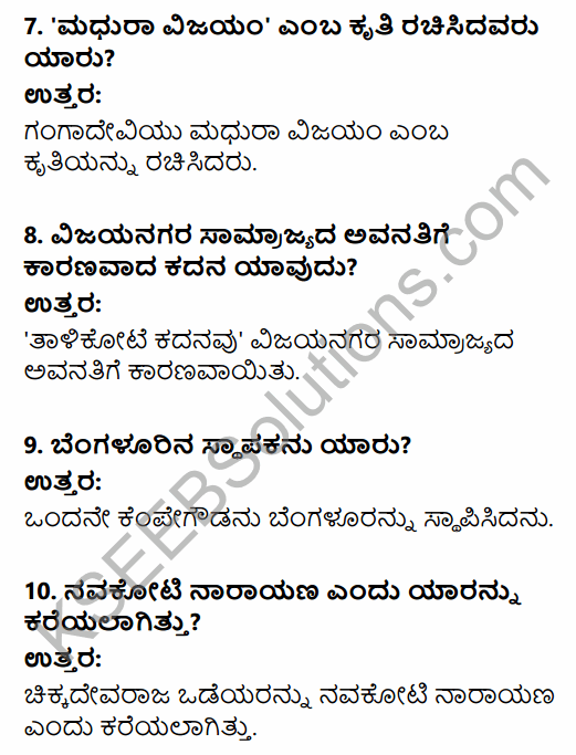 2nd PUC History Question Bank Chapter 5 Medieval Period in Kannada 80