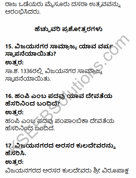 2nd PUC History Question Bank Chapter 5 Medieval Period in Kannada 82