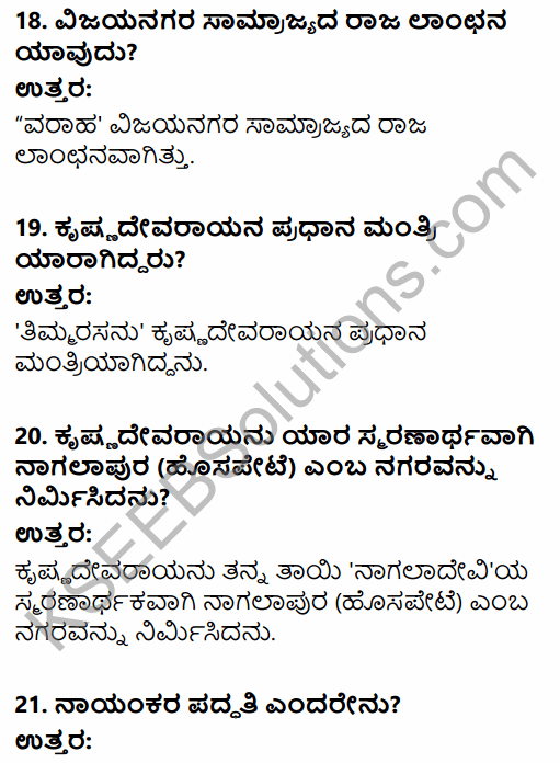 2nd PUC History Question Bank Chapter 5 Medieval Period in Kannada 83