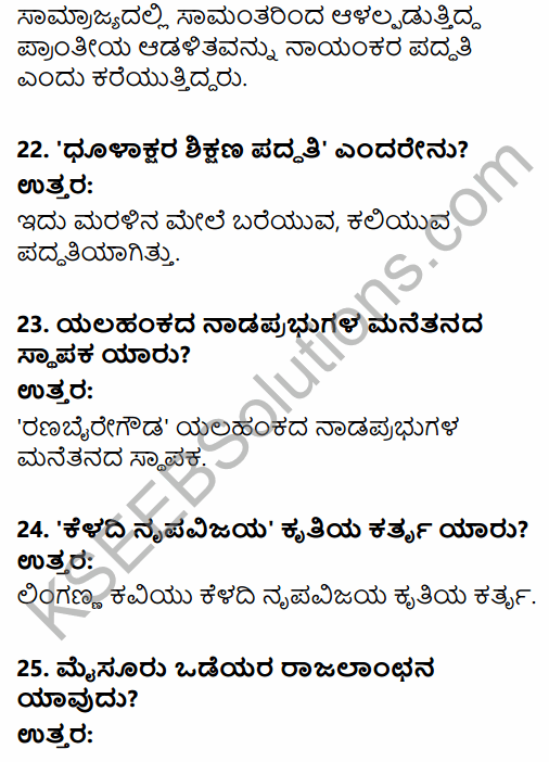 2nd PUC History Question Bank Chapter 5 Medieval Period in Kannada 84