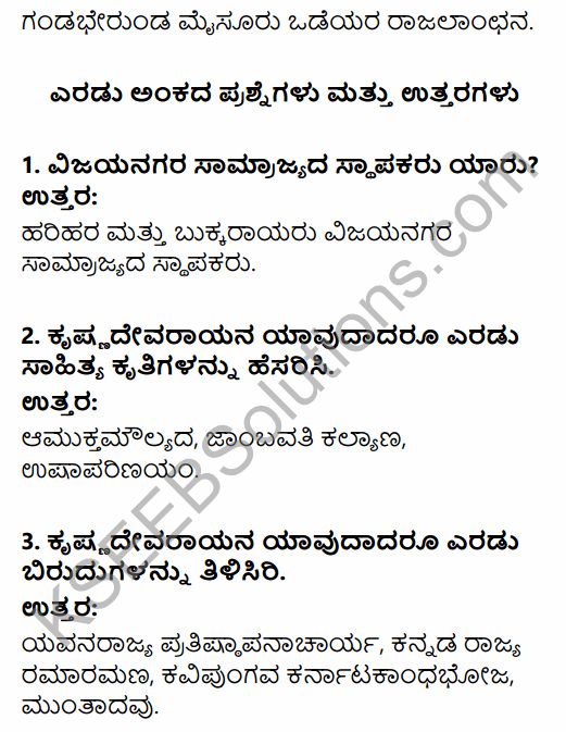 2nd PUC History Question Bank Chapter 5 Medieval Period in Kannada 85