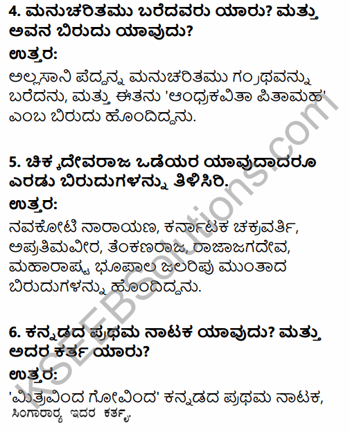 2nd PUC History Question Bank Chapter 5 Medieval Period in Kannada 86