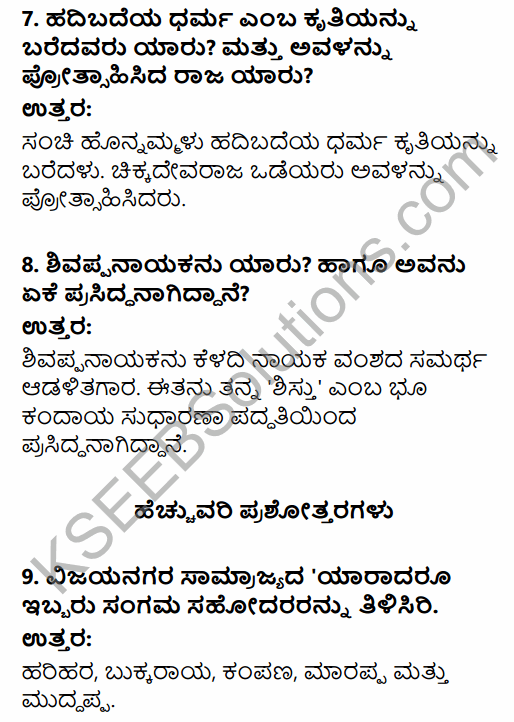 2nd PUC History Question Bank Chapter 5 Medieval Period in Kannada 87