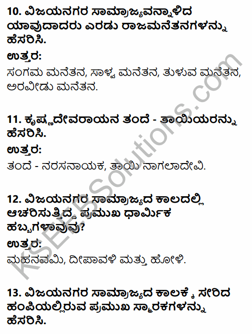 2nd PUC History Question Bank Chapter 5 Medieval Period in Kannada 88