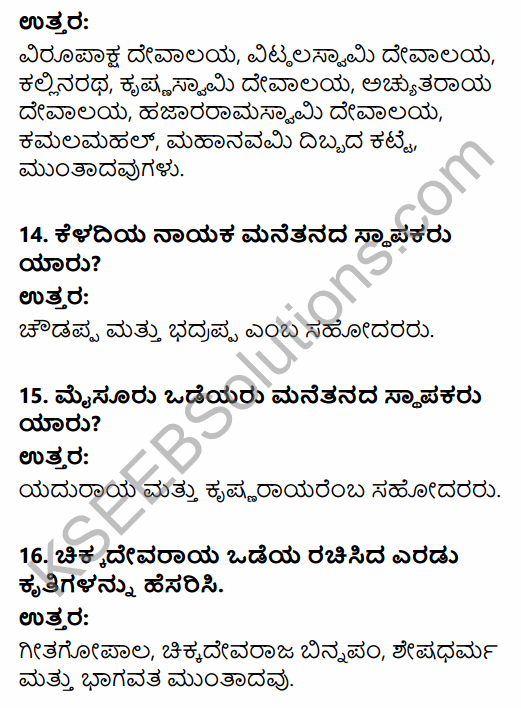 2nd PUC History Question Bank Chapter 5 Medieval Period in Kannada 89