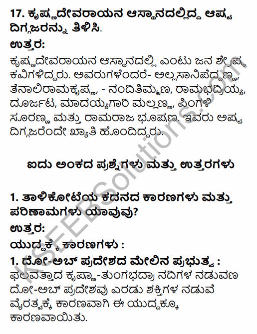 2nd PUC History Question Bank Chapter 5 Medieval Period in Kannada 90