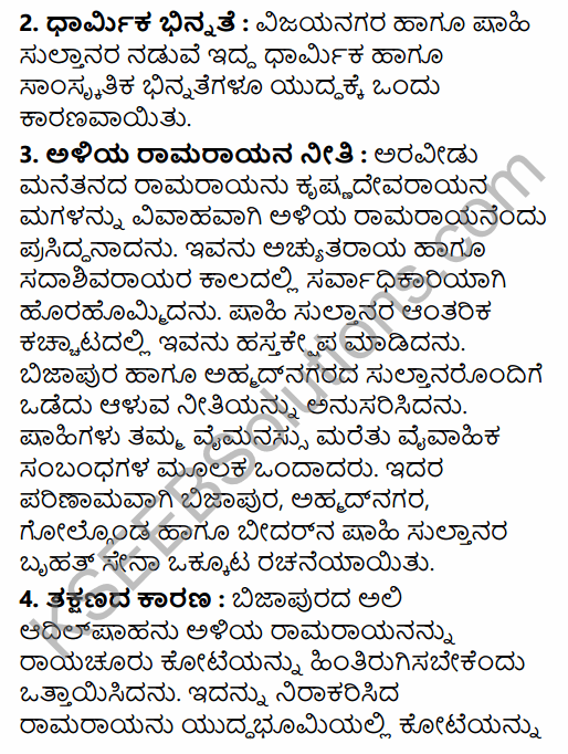 2nd PUC History Question Bank Chapter 5 Medieval Period in Kannada 91
