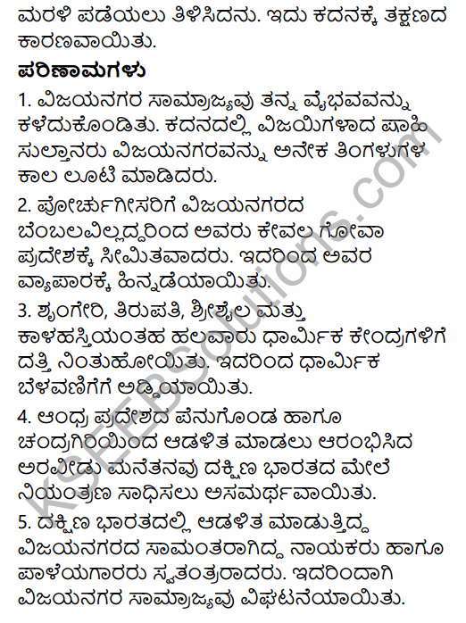 2nd PUC History Question Bank Chapter 5 Medieval Period in Kannada 92