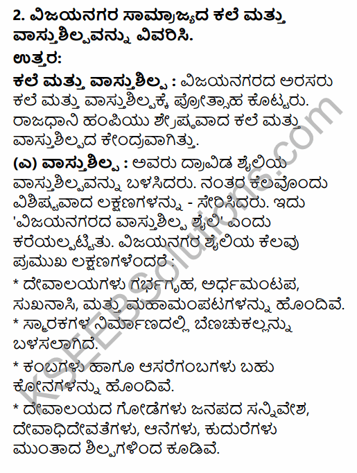 2nd PUC History Question Bank Chapter 5 Medieval Period in Kannada 93