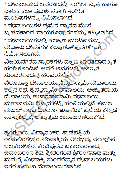 2nd PUC History Question Bank Chapter 5 Medieval Period in Kannada 94