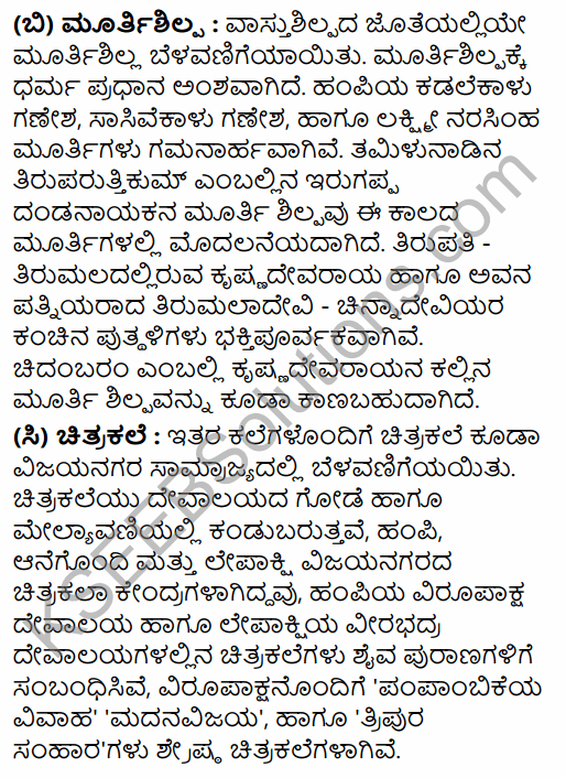 2nd PUC History Question Bank Chapter 5 Medieval Period in Kannada 95