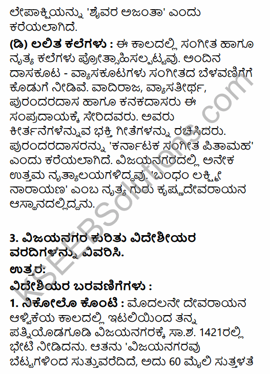 2nd PUC History Question Bank Chapter 5 Medieval Period in Kannada 96