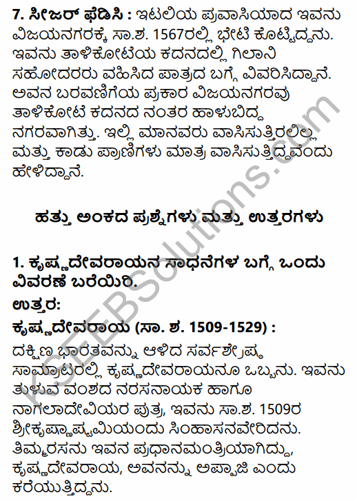 2nd PUC History Question Bank Chapter 5 Medieval Period in Kannada 99
