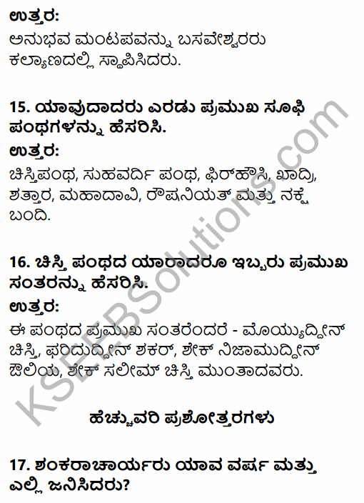 2nd PUC History Question Bank Chapter 6 Socio-Religious Reform Movement In Medieval India in Kannada 12
