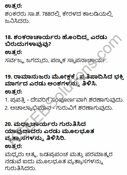 2nd PUC History Question Bank Chapter 6 Socio-Religious Reform Movement In Medieval India in Kannada 13