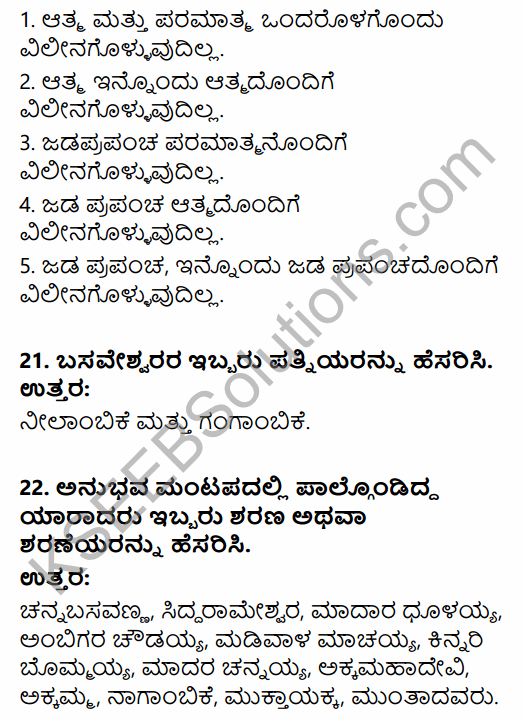2nd PUC History Question Bank Chapter 6 Socio-Religious Reform Movement In Medieval India in Kannada 14