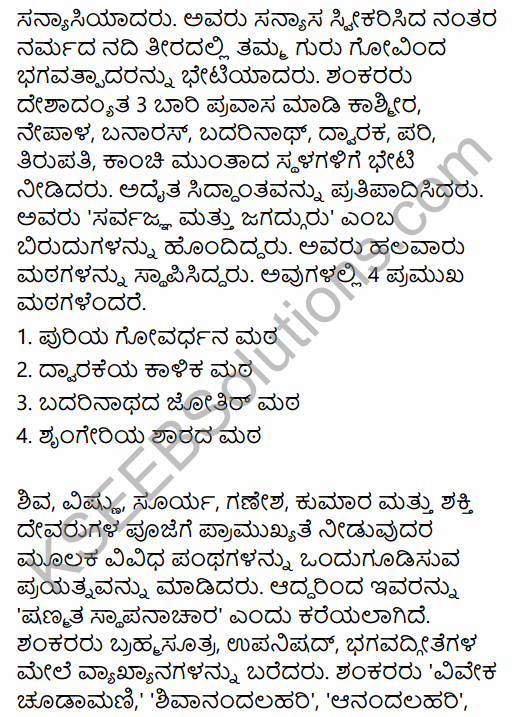 2nd PUC History Question Bank Chapter 6 Socio-Religious Reform Movement In Medieval India in Kannada 17