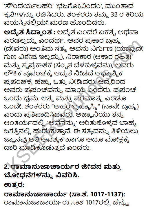 2nd PUC History Question Bank Chapter 6 Socio-Religious Reform Movement In Medieval India in Kannada 18