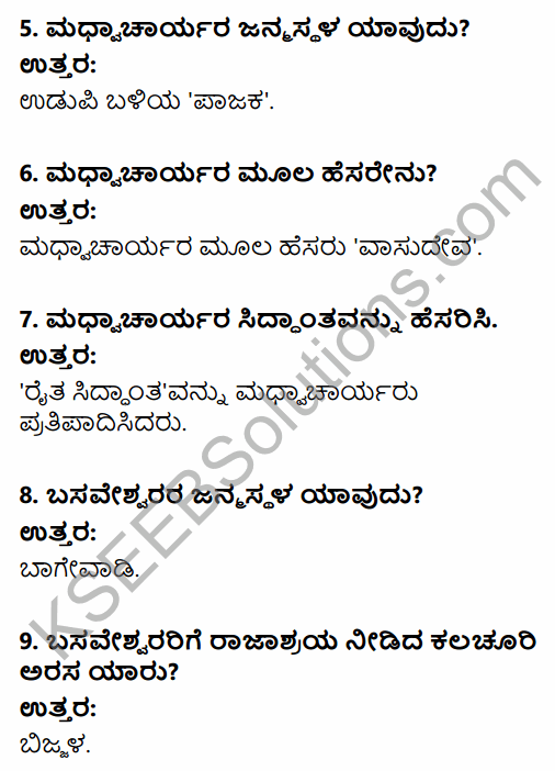 2nd PUC History Question Bank Chapter 6 Socio-Religious Reform Movement In Medieval India in Kannada 2
