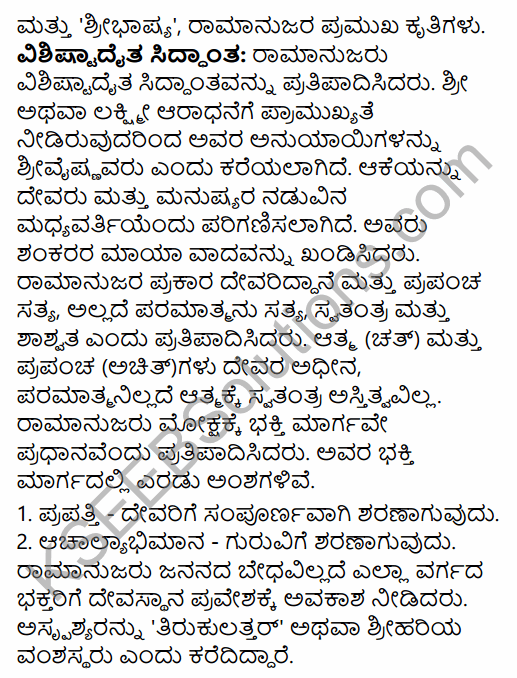 2nd PUC History Question Bank Chapter 6 Socio-Religious Reform Movement In Medieval India in Kannada 20