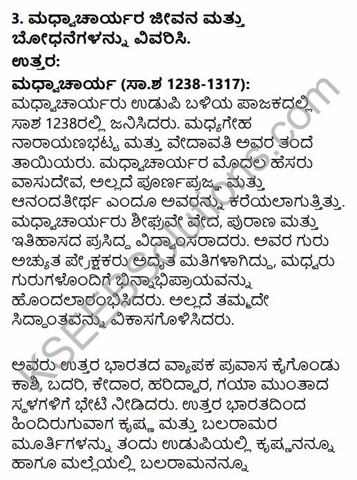 2nd PUC History Question Bank Chapter 6 Socio-Religious Reform Movement In Medieval India in Kannada 21