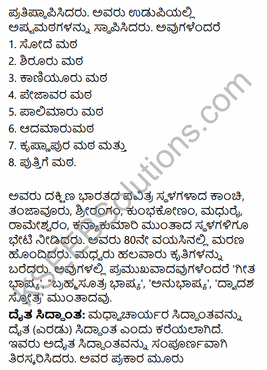 2nd PUC History Question Bank Chapter 6 Socio-Religious Reform Movement In Medieval India in Kannada 22