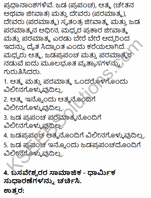 2nd PUC History Question Bank Chapter 6 Socio-Religious Reform Movement In Medieval India in Kannada 23