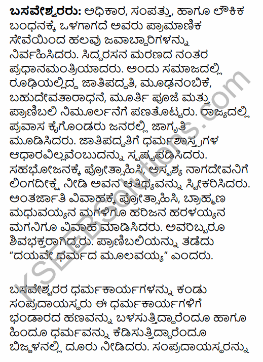 2nd PUC History Question Bank Chapter 6 Socio-Religious Reform Movement In Medieval India in Kannada 24