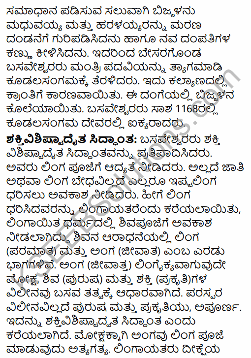 2nd PUC History Question Bank Chapter 6 Socio-Religious Reform Movement In Medieval India in Kannada 25