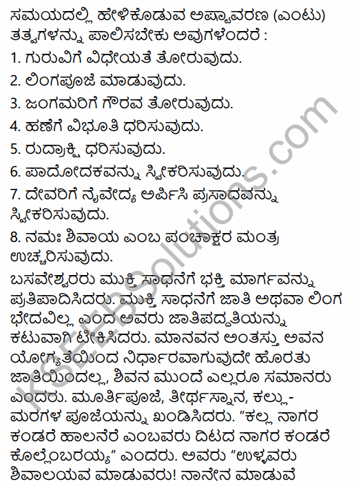 2nd PUC History Question Bank Chapter 6 Socio-Religious Reform Movement In Medieval India in Kannada 26
