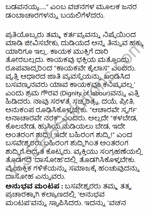 2nd PUC History Question Bank Chapter 6 Socio-Religious Reform Movement In Medieval India in Kannada 27