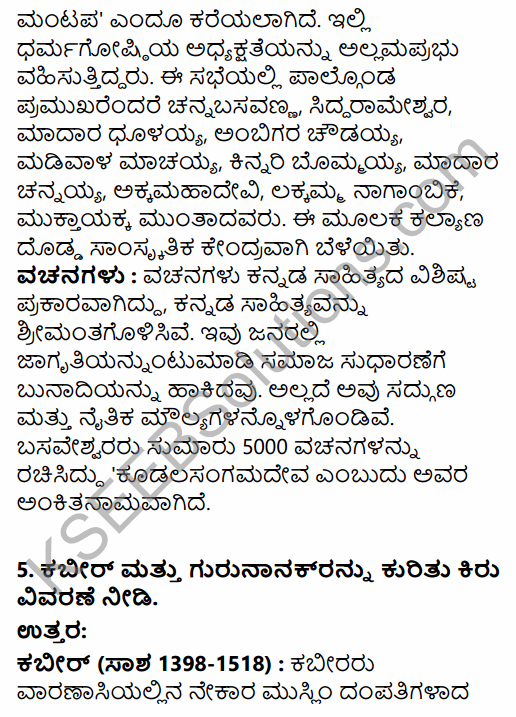 2nd PUC History Question Bank Chapter 6 Socio-Religious Reform Movement In Medieval India in Kannada 28