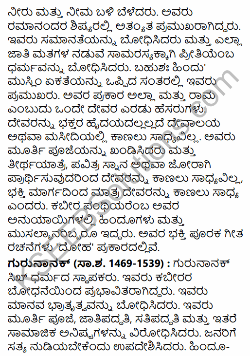 2nd PUC History Question Bank Chapter 6 Socio-Religious Reform Movement In Medieval India in Kannada 29