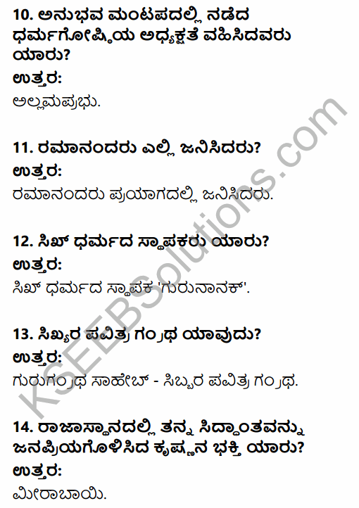 2nd PUC History Question Bank Chapter 6 Socio-Religious Reform Movement In Medieval India in Kannada 3