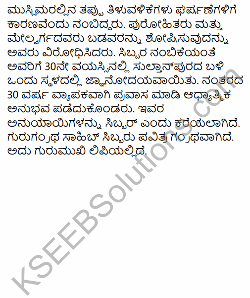 2nd PUC History Question Bank Chapter 6 Socio-Religious Reform Movement In Medieval India in Kannada 30