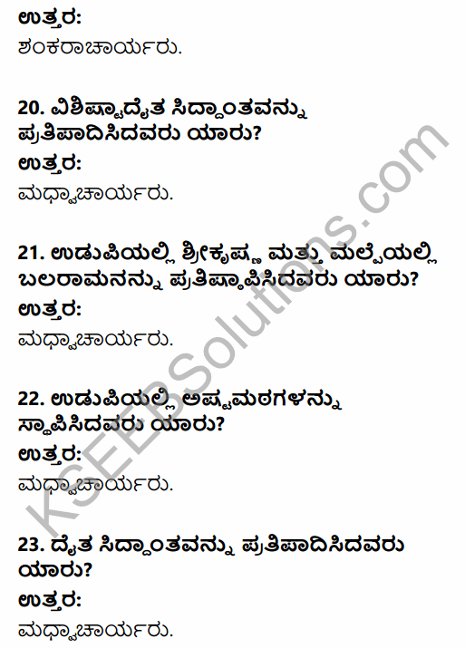 2nd PUC History Question Bank Chapter 6 Socio-Religious Reform Movement In Medieval India in Kannada 5