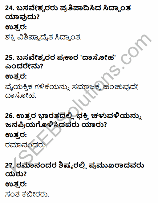 2nd PUC History Question Bank Chapter 6 Socio-Religious Reform Movement In Medieval India in Kannada 6