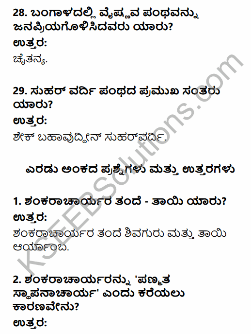 2nd PUC History Question Bank Chapter 6 Socio-Religious Reform Movement In Medieval India in Kannada 7