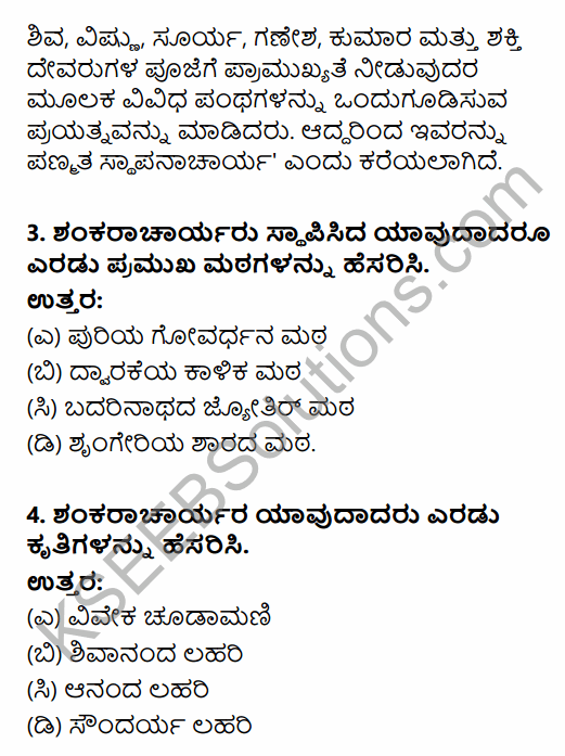 2nd PUC History Question Bank Chapter 6 Socio-Religious Reform Movement In Medieval India in Kannada 8