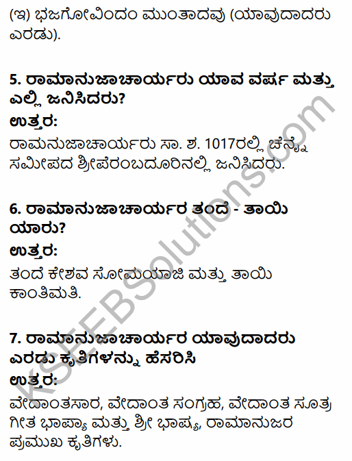2nd PUC History Question Bank Chapter 6 Socio-Religious Reform Movement In Medieval India in Kannada 9