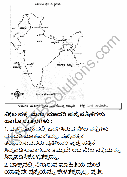 2nd PUC History Question Bank Chapter 8 Map Work in Kannada 5