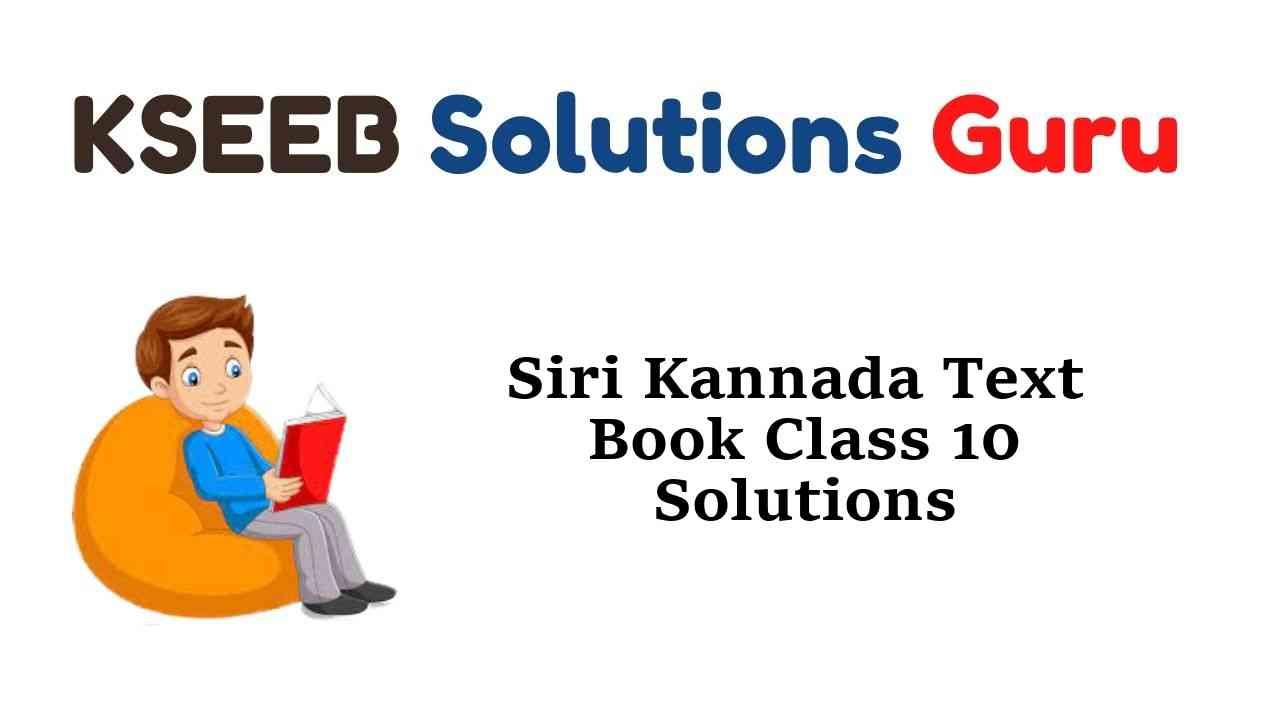 Siri Kannada Text Book Class 10 Solutions Answers Guide