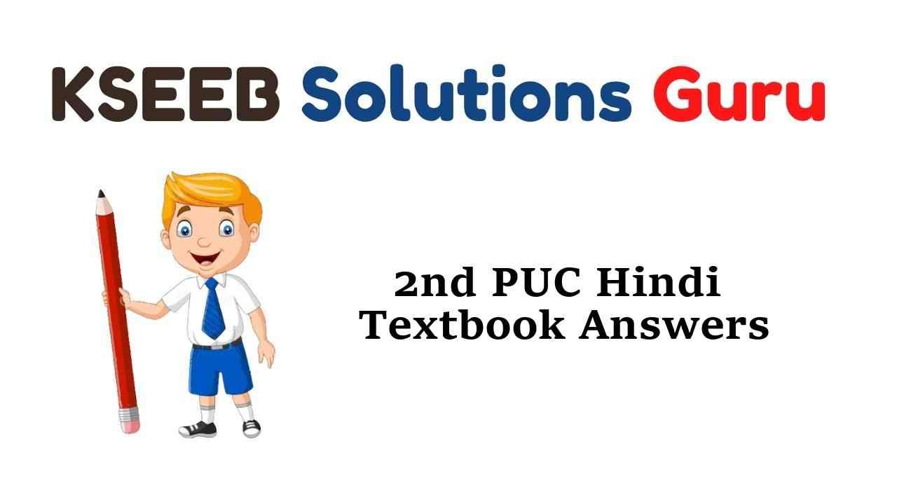 2nd PUC Hindi Textbook Answers, Notes, Guide, Summary Pdf Download Karnataka