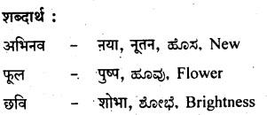 अभिनव गीत Summary in Kannada 2