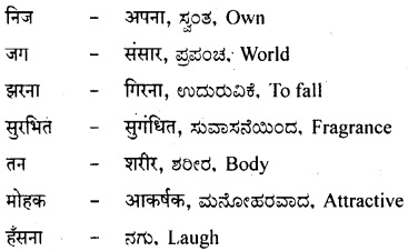 अभिनव गीत Summary in Kannada 3